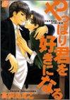 やっぱり君を好きになる drap(ドラ)コミックスNo, 47 (ドラコミックス (No.047))