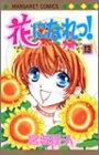 花になれっ! (13) (マーガレットコミックス (3393))