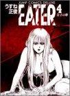 EATER 4 (ジャンプコミックスデラックス)