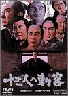 十三人の刺客(1963)
