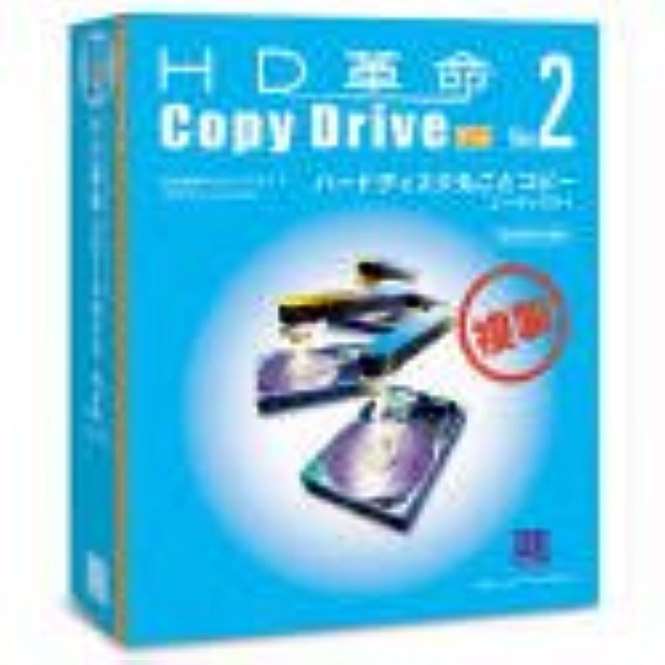 笑侵入スーパーHD革命/CopyDrive Ver.2 Pro 製品版