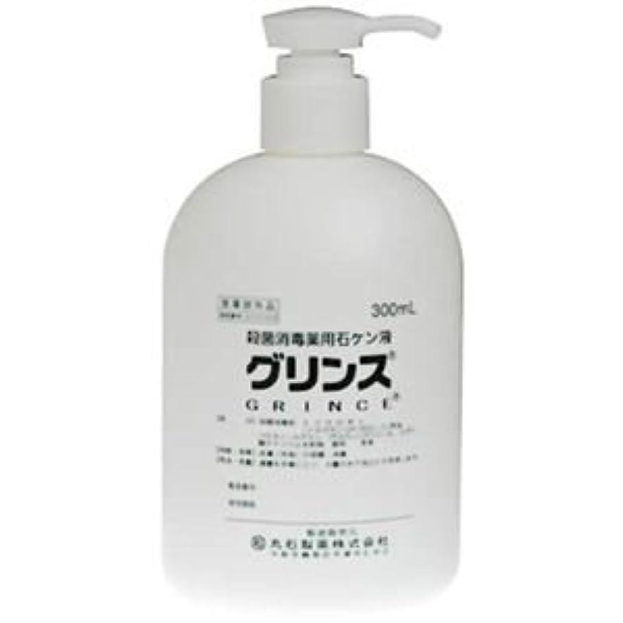 アーサー唯一化粧グリンス 殺菌消毒薬用せっけん液 300ml 3セット