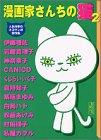 漫画家さんちの猫―人気作家のネコマンガ傑作集 (2) (講談社漫画文庫)