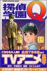 探偵学園Q(15) (講談社コミックス)