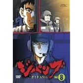 ジパング Vol.8 [DVD]