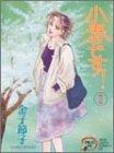 小春です! 1 (秋田レディースコミックスデラックス)