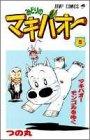 みどりのマキバオー (5) (ジャンプ・コミックス)