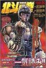 北斗の拳―世紀末救世主伝説 (Volume9) (Tokuma favorite comics)の詳細を見る