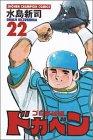 ドカベン (プロ野球編22) (少年チャンピオン・コミックス)