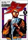 高校鉄拳伝タフ (1) (ヤングジャンプ・コミックス)の詳細を見る