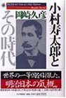 小村寿太郎とその時代―The life and times of a Meiji diplomat