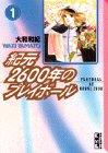 紀元2600年のプレイボール (1) (講談社漫画文庫)