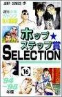 ホップステップ賞SELECTION / ジャンプ編集 のシリーズ情報を見る