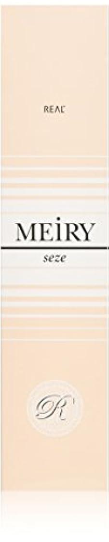 メイリー セゼ(MEiRY seze) ヘアカラー 1剤 90g カッパー