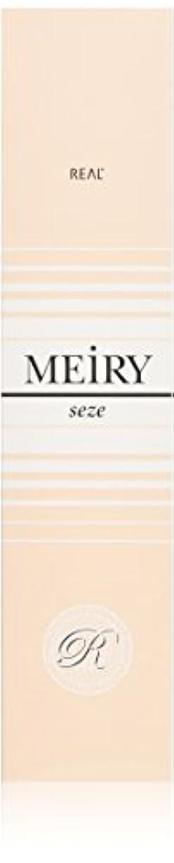 十代の若者たちミスペンド行うメイリー セゼ(MEiRY seze) ヘアカラー 1剤 90g カッパー