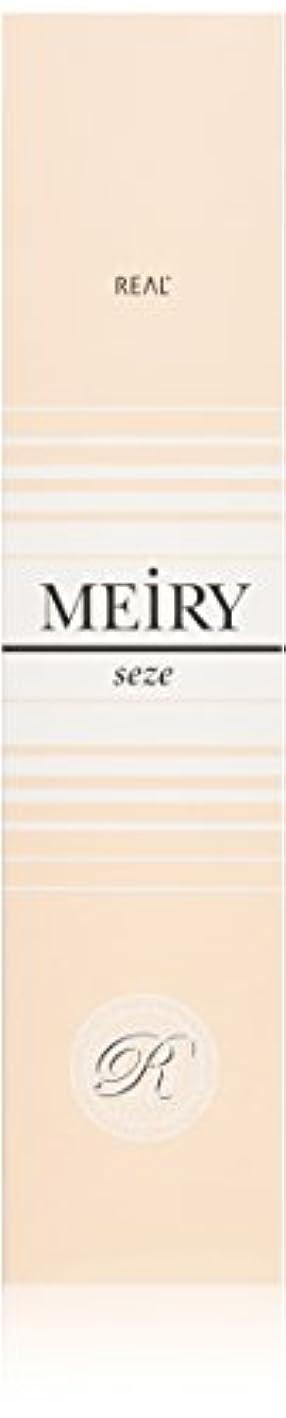娘阻害するリブメイリー セゼ(MEiRY seze) ヘアカラー 1剤 90g カッパー