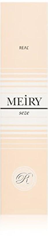 ライオネルグリーンストリート買収生まれメイリー セゼ(MEiRY seze) ヘアカラー 1剤 90g カッパー
