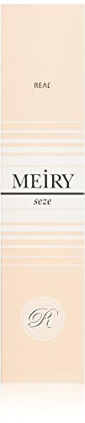 お願いしますぬるいシーンメイリー セゼ(MEiRY seze) ヘアカラー 1剤 90g カッパー