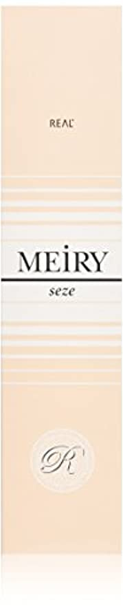 最大化するクラッチ批判メイリー セゼ(MEiRY seze) ヘアカラー 1剤 90g カッパー