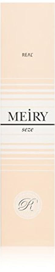 解明ボウリング頻繁にメイリー セゼ(MEiRY seze) ヘアカラー 1剤 90g カッパー