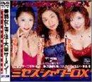 ミセスシャワーDX [DVD]