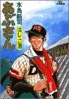 あぶさん (44) (ビッグコミックス)