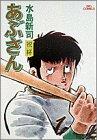あぶさん (6) (ビッグコミックス)