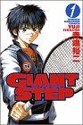 GIANT STEP(1) (講談社コミックス)の詳細を見る