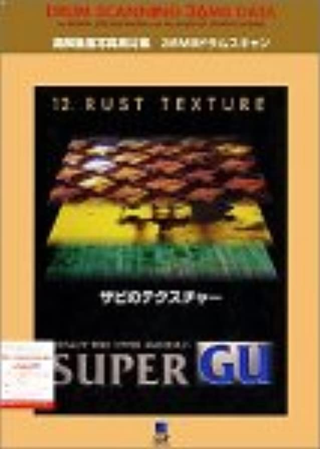 呼びかけるその他ぼかしSuper GU 12 Rust Texture