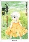 小麦畑の三等星 (2) (集英社文庫―コミック版)