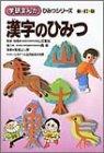 漢字のひみつ (学研まんが ひみつシリーズ)の詳細を見る