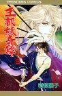 王都妖(あやかし)奇譚 (3) (Princess comics)