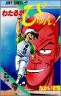 わたるがぴゅん! (7) (ジャンプ・コミックス)