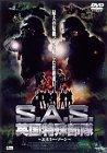 S.A.S. 英国特殊部隊 エネミー・ゾーン [DVD]