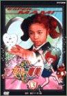 エスパー魔美(3) [DVD]