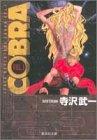 Cobra―Space adventure (1) (集英社文庫―コミック版)
