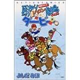 馬なり1ハロン劇場 ダービー編―競馬コミック (アクションコミックス)