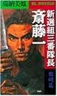 新選組三番隊長斎藤一 (黎明篇) (BL novels)