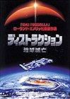 ディストラクション 地球滅亡 [DVD]
