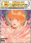 幻獣の国物語 (3) (ソノラマコミック文庫)