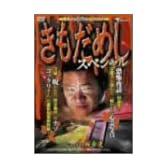 きもだめしスペシャル [DVD]