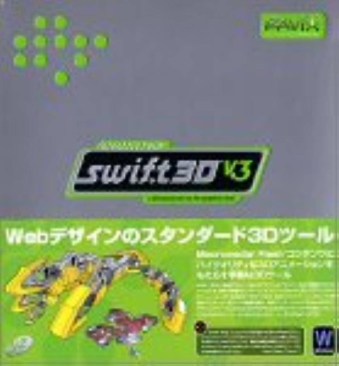六黒板失効Swift 3D V.3 日本語版 Windows版