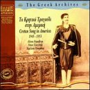 Greek Songs: Cretan Songs in America 1945-53