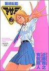 警視総監アサミ 2 (ヤングジャンプコミックス)