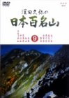 深田久弥の日本百名山 9 [DVD]
