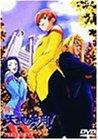 新・天地無用! TV14-17 [DVD]