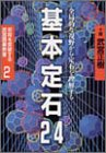 基本定石24 (初段を突破する武宮囲碁教室)
