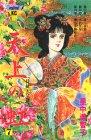 天上の虹(7) (講談社コミックスmimi)