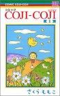 コミックCOJI-COJI (1) (バーズコミックス)