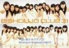 美少女クラブ31 ファーストDVD Making of Bishoujo Club 31
